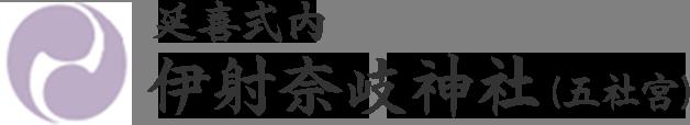 伊射奈岐神社